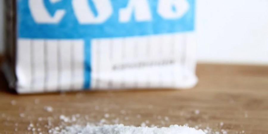 Рассорка на соль